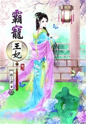 霸寵王妃01