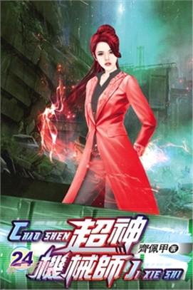 超神機械師24