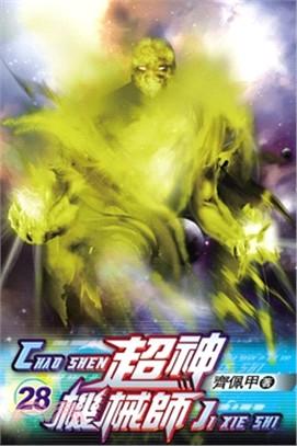 超神機械師28