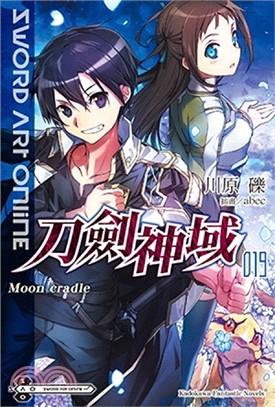 Sword Art Online 刀劍神域19:Moon cradle