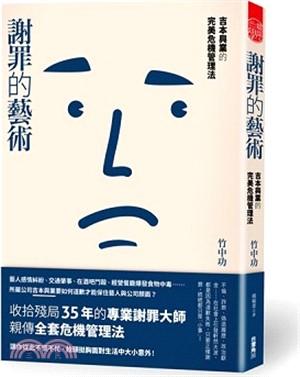謝罪的藝術:吉本興業的完美危機管理法