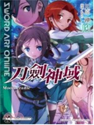 Sword Art Online刀劍神域20:Moon cradle