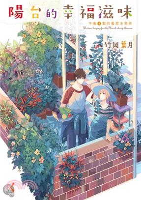陽台的幸福滋味04:午後4點的看家水果茶