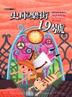 史庫樂街十九號-青春悅讀