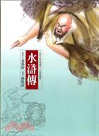 古典小說全家讀本04:水滸傳