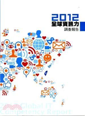 2012全球資訊力調查報告