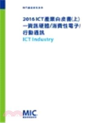 2016 ICT產業白皮書(上):資訊硬體/消費性電子/行動通訊