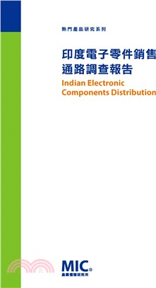 印度電子零件銷售通路調查報告(簡報書)
