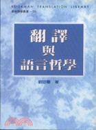 翻譯與語言哲學-譯學叢書25