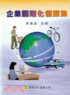 企業國際化個案集