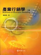 產業行銷學(二版)
