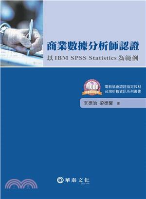 商業數據分析師認證:以 IBM SPSS Statistics為範例
