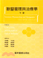 獸醫藥理與治療學(下冊)