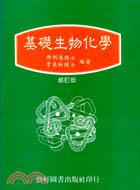 基礎生物化學(修訂版)