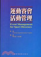 運動賽會活動管理