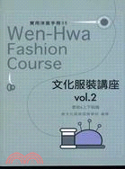 文化服裝講座VOL.2:套裝上下裝編─實用洋裁手冊35