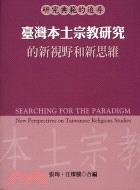 臺灣本土宗教研究的新視野和新思維 研究典範的追尋