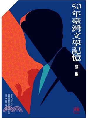 50年台灣文學記憶:年代五書限量盒裝版