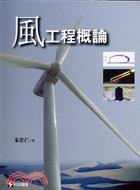 風工程概論