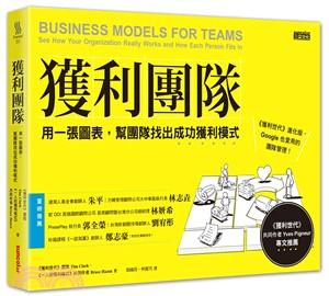 獲利團隊:用一張圖表,幫團隊找出成功獲利模式