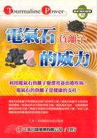 電氣石負離子的威力-最新預防醫學21