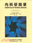 內科學精華 (301-101C)