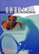 發展運動生理學