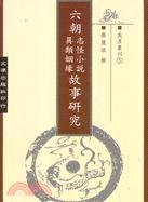 六朝志怪小說異類姻緣故事研究 (POD)