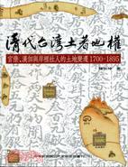清代台灣土著地權:官僚、漢佃與岸裡社人的土地變遷1700-1895