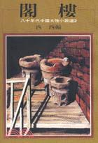 閣樓 (179)