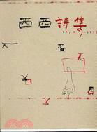 西西詩集1959-1999