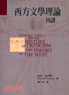 西方文學理論四講-洪範譯叢8