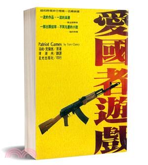 愛國者遊戲(上/下冊;不分售)(軍事叢書05)