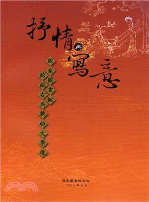 抒情與寫意:國家圖書館館藏古典戲曲文學選