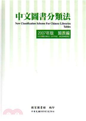 中文圖書分類法:2007年版-類表編(修訂版)