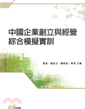 中國企業創立與經營綜合模擬實訓