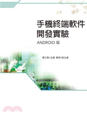 手機終端軟件開發實驗(Android版)
