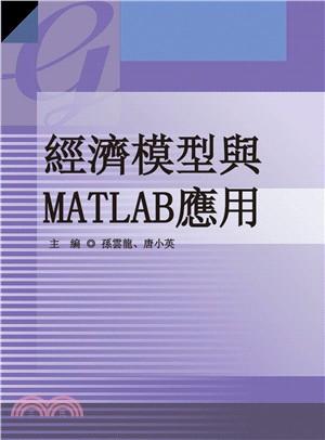 經濟模型與MATLAB應用