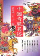 中國奇風異俗