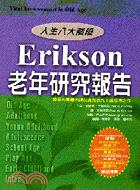 Erikson老年研究報告 : 人生八大階段