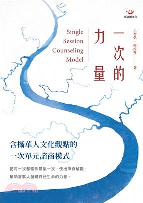 一次的力量 : 含攝華人文化觀點的一次單元諮商模式 = Single session counseling model
