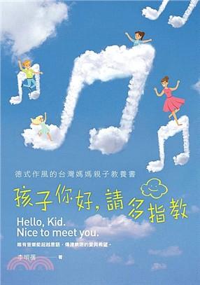 孩子你好,請多指教:德式作風的台灣媽媽親子教養書(附演奏光碟)