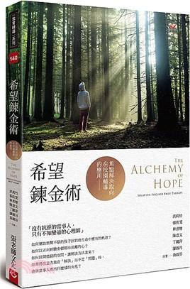 希望鍊金術 : 焦點解決取向在校園輔導的應用 = The alchemy of hope : solution-focused brief therapy