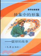 抽象中的形象-數學故事叢書6 MK22