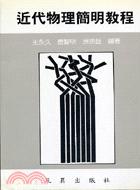 近代物理簡明教程(035)