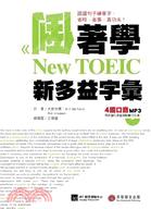 倒著學New TOEIC 新多益字彙:從跟讀句子全面掌握單字、句型、聽力、口語力同步躍升!