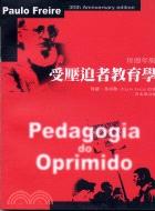 受壓迫者教育學(卅週年版)