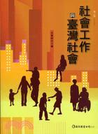 社會工作與臺灣社會