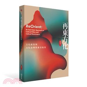 再東方化:文化政策與文化治理的東亞取徑