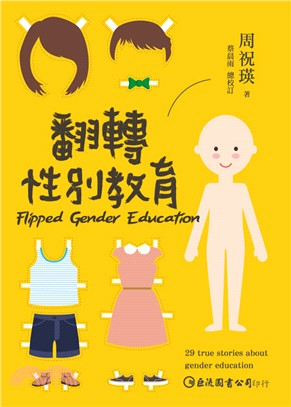 翻轉性別教育 = Flipped gender education